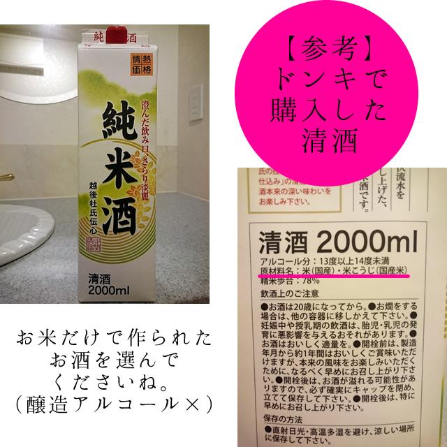 邪気払い 方法,塩 浄化,日本酒 美肌,塩 清め,酒風呂 効果,酒風呂 浄化 効果,日本酒 風呂 除霊,日本酒 塩 風呂 効果,日本酒 風呂 清酒,日本酒 風呂 浄化,