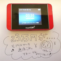 「高額請求」の恐怖。8日間のモバイルデータ通信料金23万円を支払うことになった原因と対策。
