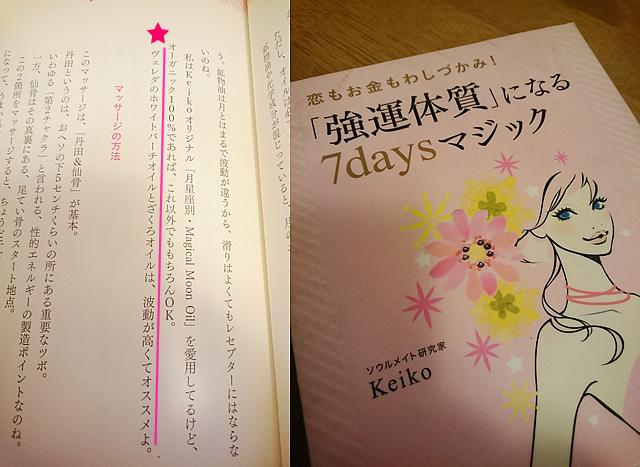 keiko,ソウルメイト研究家,女子力 プレゼント,女子力高い,女子力 持ち物,女子力アップ 主婦,
