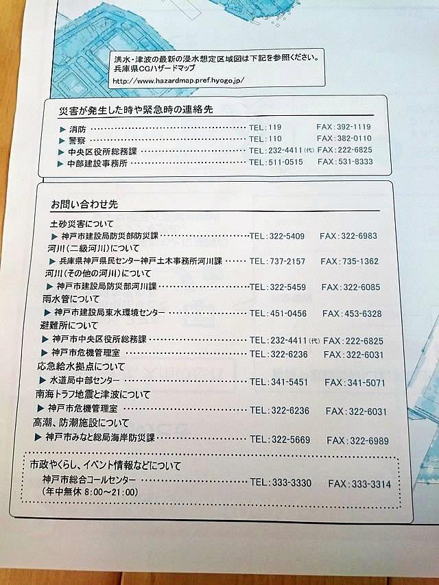 神戸市 ハザードマップ ,ハザード,防災マップ,ハザードマップとは,地震マップ ,兵庫県ハザードマップ,水没マップ,災害マップ