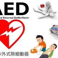 救急蘇生できますか?大切な人が急に倒れときのCPR(心肺蘇生法)の必要性を考える。