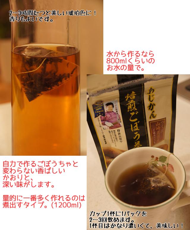 ごぼう茶 作り方,ごぼう茶 あじかん,ごぼう茶 母乳,ごぼう茶 味,ごぼう茶 楽天,ごぼう茶 おすすめ,ごぼう茶 効果,ゴボウ茶 ダイエット,