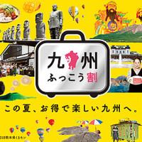 リフレッシュ、ワクワク、心喜ぶは旅行にあり!「九州ふっこう割」を使って、お得に旅しちゃおう。