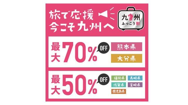 九州ふっこう割,九州 旅行 おすすめ,大分 旅行,九州 ホテル,温泉 九州,九州 温泉 宿,国内 旅行 おすすめ,新婚 旅行 国内,
