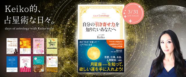 keiko,ソウルメイト,占星術,keiko的占星術な日々,ソフルメイトもどき,ニュームーンウォーター,ムーンウォーター
