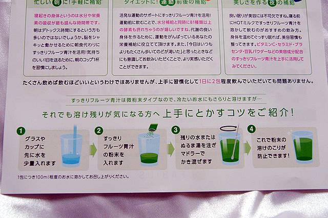 すっきりフルーツ青汁飲み方,すっきりフルーツ青汁 成分,すっきりフルーツ青汁 ダイエット 口コミ,すっきりフルーツ青汁 豆乳,すっきりフルーツ青汁 値段,