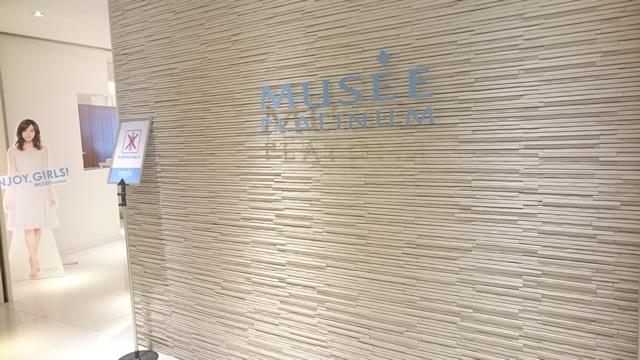 ミュゼ どうなの,ミュゼ どう,ミュゼ 美容脱毛完了コース,ミュゼ ずっと100円,ミュゼ キャンペーン 7月,ミュュゼ 40代 ブログ,ミュゼ チャット