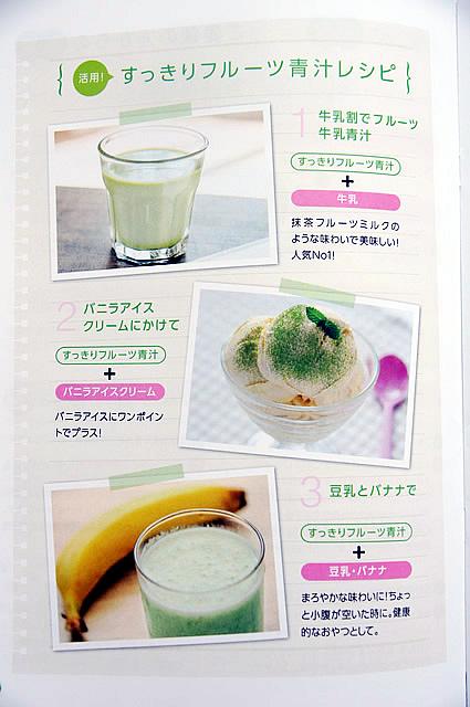 すっきりフルーツ青汁 太る,すっきりフルーツ青汁 太った,すっきりフルーツ青汁 口コミ ダイエット,すっきりフルーツ青汁 ファスティング,すっきりフルーツ青汁 痩せ,すっきりフルーツ青汁 置き換え,すっきりフルーツ青汁 リバウンド,
