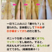 ボニックプロの足痩せ効果を検証中!ガチな私の足痩せビフォーアフター。
