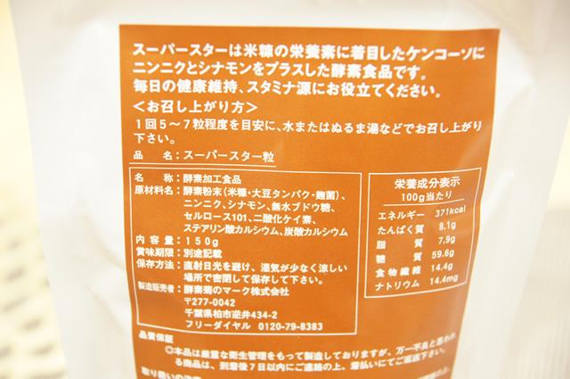 ケンコーソ 口コミ,菊のマーク 酵素,酵素 ケンコーソ,ケンコーソ 菊のマーク,ケンコーソ 評判,ケンコーソ 湿布,楽天 ケンコーソ,