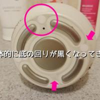 ボニックプロが汚れたら?ボニックプロの洗い方&お手入れ方法(掃除)の口コミ。
