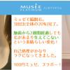 ミュゼの予約キャンセル(前日キャンセル)規約が変更になりました。