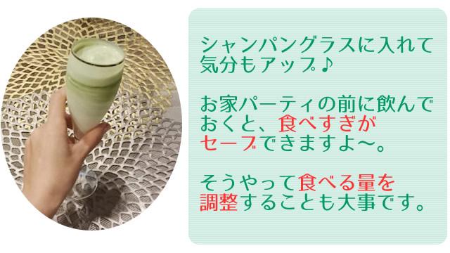 すっきりフルーツ青汁 継続,すっきりフルーツ青汁 作り置き,すっきりフルーツ青汁 ダイエット 方法,すっきりフルーツ青汁 満腹感,すっきりフルーツ青汁 腹持ち