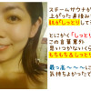 神戸の経絡リンパマッサージ(リンパドレナージュ)サロン「風樹」に行ってきました!