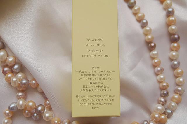宝石のしずく オリーブスクアバージン,オリーブスーパーバージンオイル,宝石のしずく ブログ,宝石のしずく 使い方,宝石のしずく 価格,宝石のしずく アットコスメ,