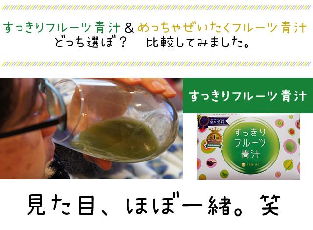 すっきりフルーツ青汁 メンズ,めっちゃ贅沢フルーツ青汁とすっきりフルーツ青汁,すっきりフルーツ青汁 めっちゃぜいたくフルーツ青汁,めっちゃ贅沢フルーツ青汁 飲み方,