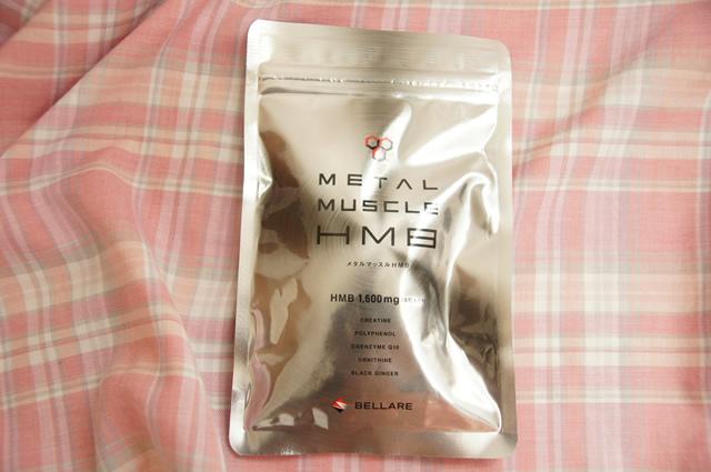 メタルマッスル デメリット,メタルマッスル 嘘,メタルマッスル 痩せる,メタルマッスル 痩せない,メタルマッスル 解約,メタルマッスル 効かない,hmb おすすめ 女性,