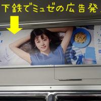 ミュゼプラチナムのcm女優といえば、池田エライザ。動画まとめ。