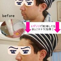 マナラは男性が使うと効果的?メンズにマナラ洗顔がオススメな理由。