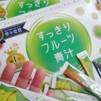 連休太り解消に「すっきりフルーツ青汁 ダイエット」効果&口コミ