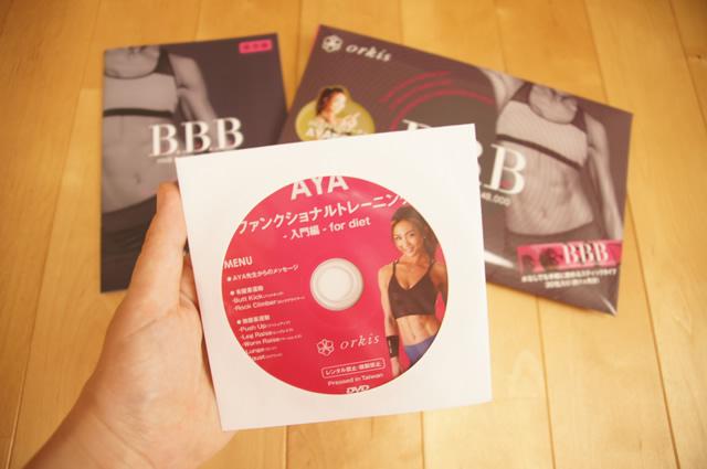 トリプルビー サプリ 口コミ,bbb トリプルビー レビュー,ファンクショナルトレーニング dvd,トリプルビー Aya,Aya HMBサプリ,トリプルビー 特典,トリプルビー DVD,