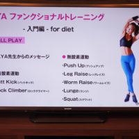 Ayaのトレーニング動画 DVD(トリプルビー特典)を試したレポ。