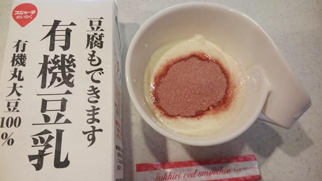 すっきりレッドスムージー レシピ,すっきりレッドスムージー アレンジ,すっきりレッドスムージー 飲み方,すっきりレッドスムージー 美味しい飲み方,すっきりレッドスムージー 豆乳,