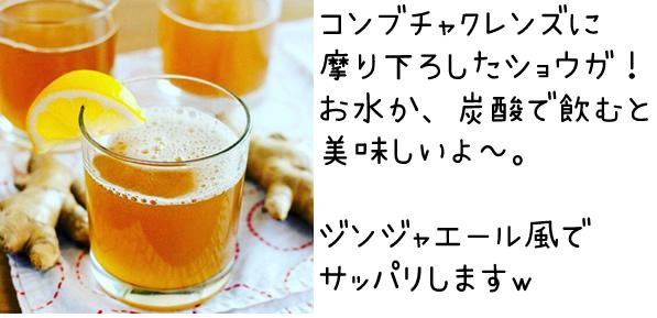 コンブチャクレンズ レシピ,コンブチャクレンズ アレンジ,コンブチャクレンズ 作り方,コンブチャクレンズ 飲み方,コンブチャクレンズ 酒,コンブチャクレンズ アルコール