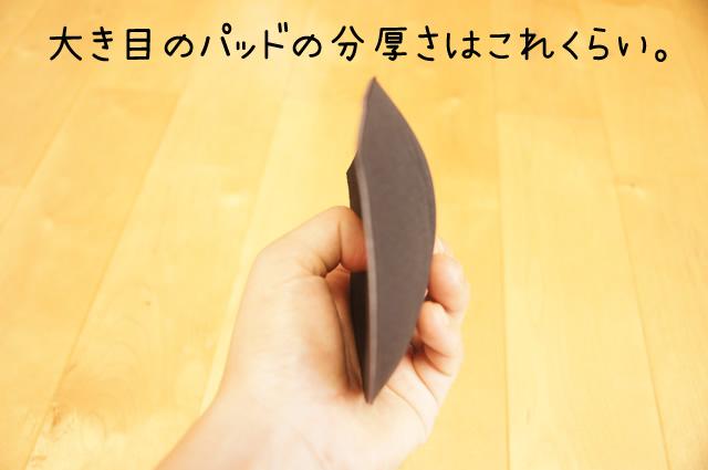 エクスグラマーのパットの厚み