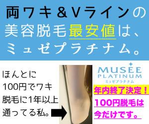 ミュゼ ずっと100円,ミュゼ 100円,ミュゼ 脇だけ,ミュゼ v ゾーン