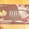 AYAのトリプルビー(BBB)は楽天やamazonで購入できる?どこで買える?を全調査。