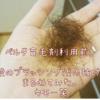 ベルタ育毛剤は初期脱毛・かゆみが出るの?抜け毛に使っている私の体験談