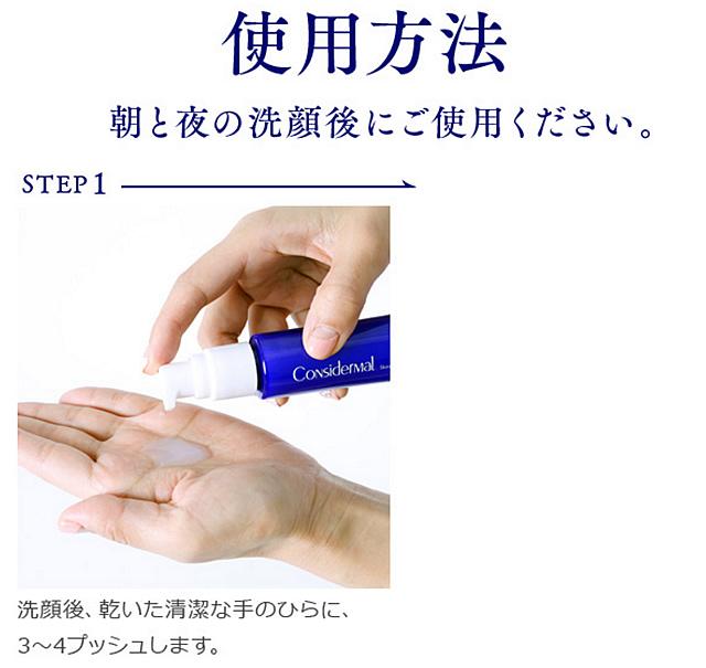 コンシダーマル 芸能人,コンシダーマル 成分,コンシダーマル 効果的な使い方,コンシダーマル 肝斑,コンシダーマル 効かない,コンシダーマル 効果 シミ