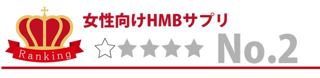 hmb 筋トレ 効果,hmbサプリ 比較,hmbサプリ 飲み方