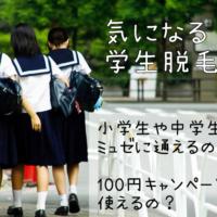 ミュゼに学割はある?中学生もミュゼの100円キャンペーンは使える?調査まとめ。