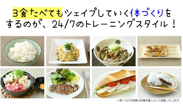 24/7ワークアウト ブログ,24/7ワークアウト 食事,24/7 ワークアウト 値段,