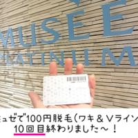 ミュゼの100円脱毛(Vライン&脇だけ)10回目を完了したレポ。