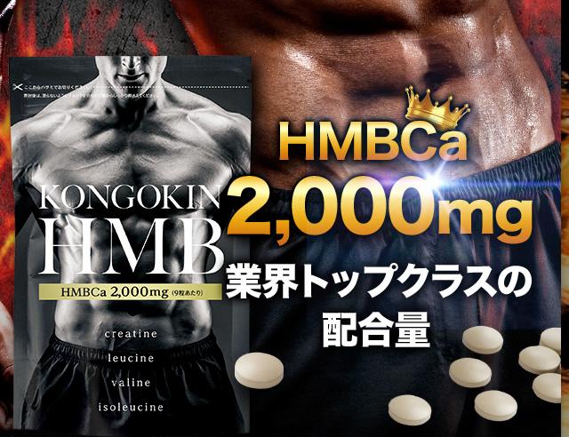 金剛筋hmb 筋肉サプリ 金剛筋hmb ダイエット