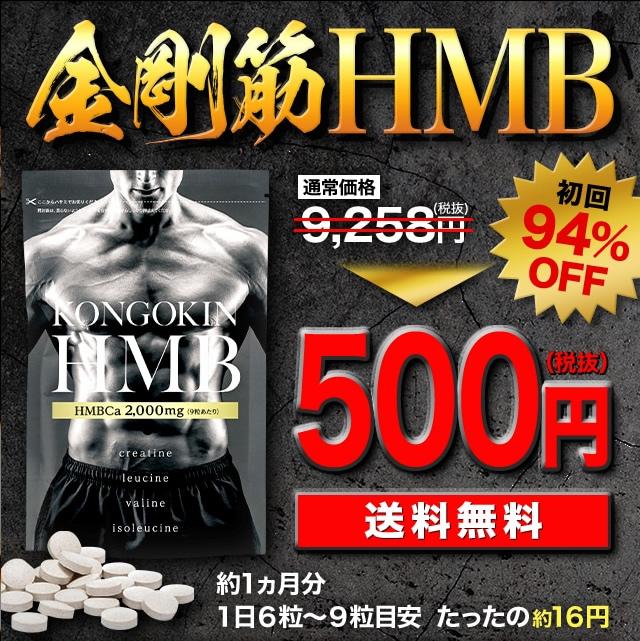 500円の金剛筋hmb 送料無料 金剛筋hmb