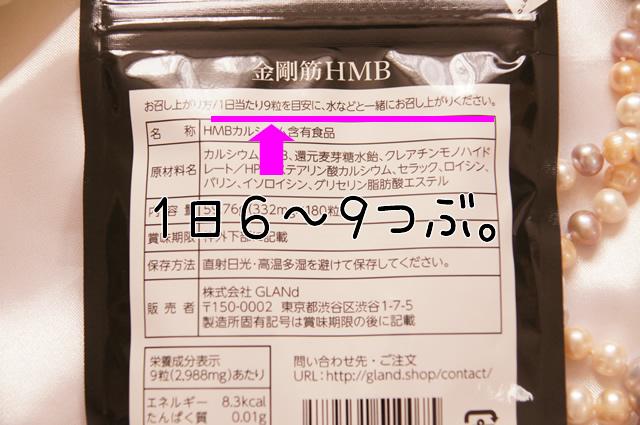 金剛筋hmbの飲み方 金剛筋hmb 何粒飲むか