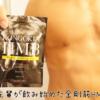金剛筋HMBの副作用は?金剛筋HMBのデメリットまとめ。