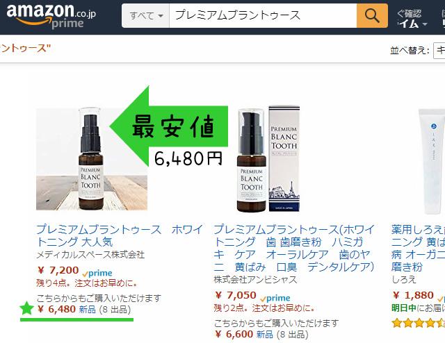 プレミアムブラントゥースのamazon(アマゾン)での最安値の値段