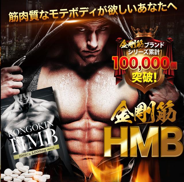 金剛筋hmbで痩せる 金剛筋hmb ダイエット