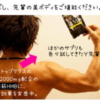 金剛筋hmbビフォーアフター(1ヶ月)。40代男性の金剛筋hmbダイエットの効果は?