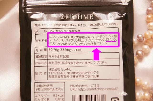 金剛筋hmb 成分 金剛筋hmb 有効成分