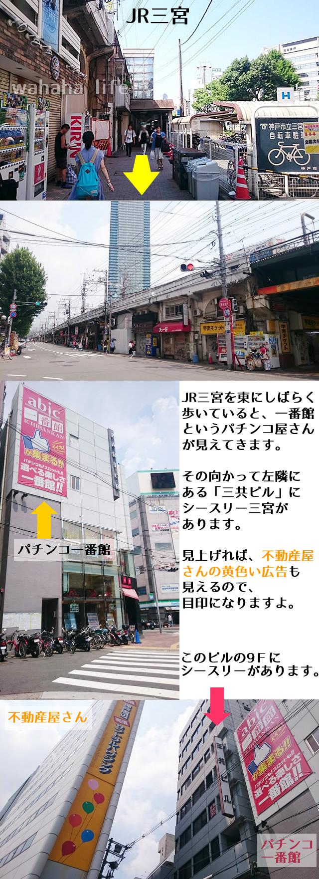 シースリー 三宮への行き方シースリー 神戸三宮店