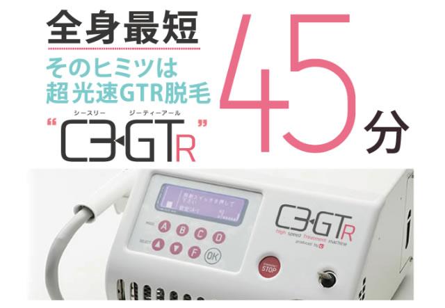 シースリー C3-GTR