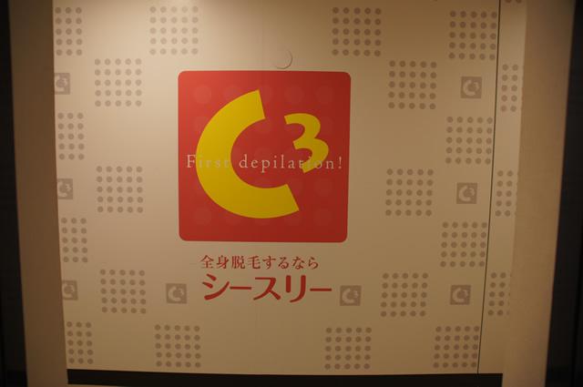 神戸 三宮のシースリーのレポート,シースリーのレビュー