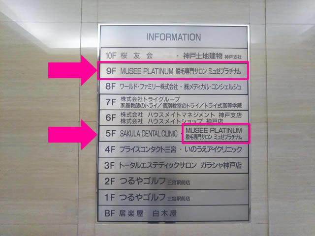 ミュゼ グラン三宮,ミュゼプラチナム 神戸,ミュゼ 兵庫