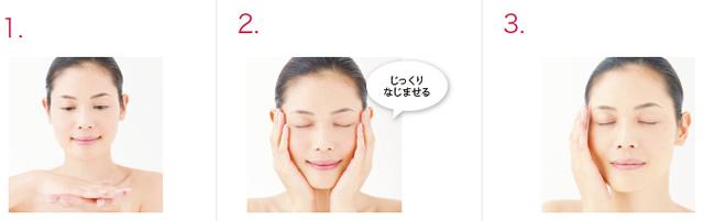 アクアリスタ モイストローション(化粧水)の使い方